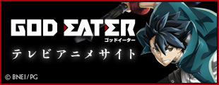 GOD EATER TVアニメプロジェクト始動