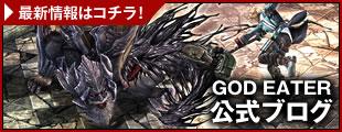 GOD EATER公式ブログ!最新情報はコチラ!