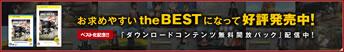GOD EATER 2ベスト版好評発売中!