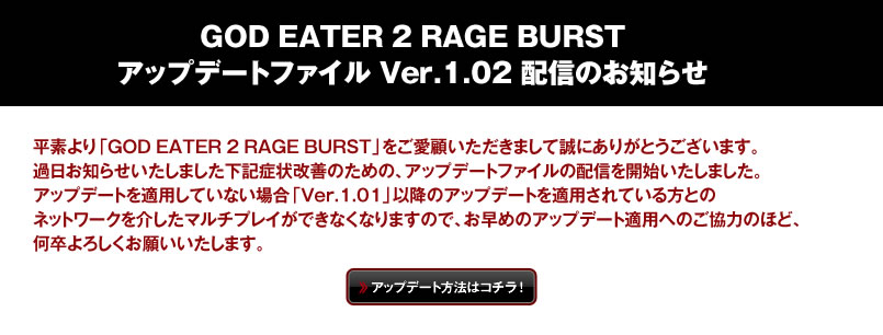 GOD EATER 2 RAGE BURST アップデートファイルVer.1.02配信のお知らせ