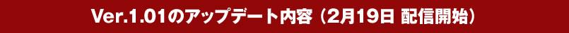 Ver.1.01のアップデート内容 (2月23日 配信開始)